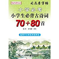 Pupils Bibei ancient poetry 70 + 80 regular script (describe)(Chinese Edition)