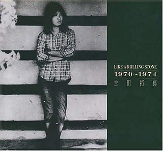 LIKE A ROLLING STONE 1970〜1974