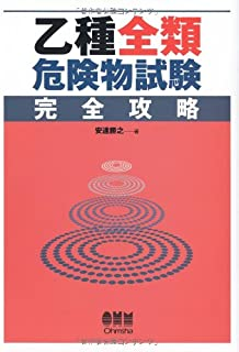 乙種全類危険物試験完全攻略 (LICENCE BOOKS)