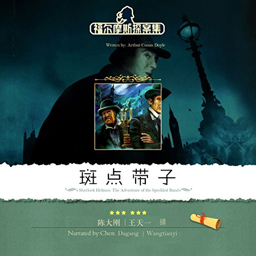 福尔摩斯探案集之斑点带子 - 福爾摩斯探案集之斑點帶子 [Sherlock Holmes: The Adventure of the Speckled Band] (Audio Drama) audiobook cover art