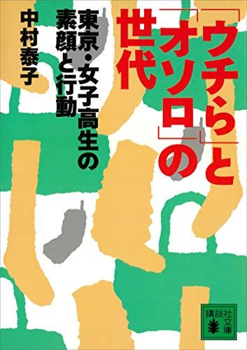 「ウチら」と「オソロ」の世代 東京・女子高生の素顔と行動 (講談社文庫)