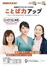 NHK アナウンサーとともに ことば力アップ 2020年 10月~2021年3月 [雑誌] (NHKテキスト)