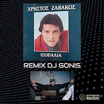 Isopalia (DJ Gonis Remix)