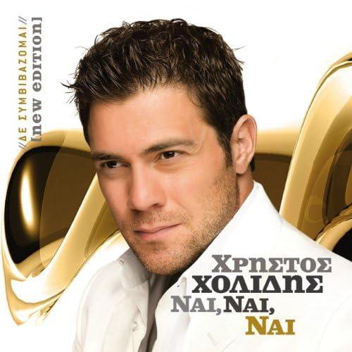 Christos Cholidis