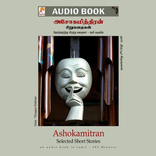Ashokamitran Short Stories audiobook cover art