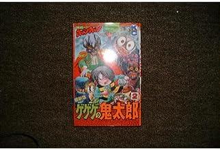 最新版ゲゲゲの鬼太郎 (2)