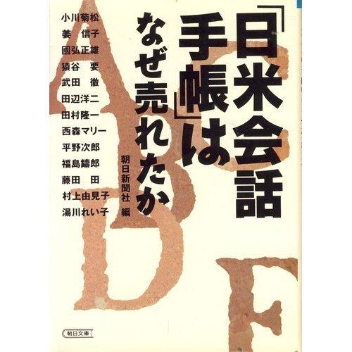 「日米会話手帳」はなぜ売れたか (朝日文庫)