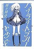 ハイライトブルーと少女 (講談社BOX)