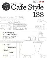 京都&滋賀Cafe Style 188―京都、滋賀の188軒、スタイル別のカフェブック