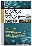 ビジネスマネジャー検定試験公式問題集 2020年版