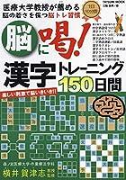 医療大学教授が薦める脳の若さを保つ脳トレ習慣 脳に喝!漢字トレーニング150日間 (タツミムック)