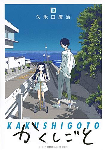 かくしごと(10) (KCデラックス)