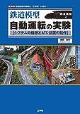 鉄道模型 自動運転の実験