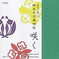 紋切り型mini紙あそび歳時記「咲く」Monkigitgata Saku, Bloom