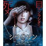 【Amazon.co.jp限定】シライサン(非売品プレス付き) [Blu-ray]
