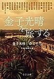 金子光晴を旅する (中公文庫, か18-16)