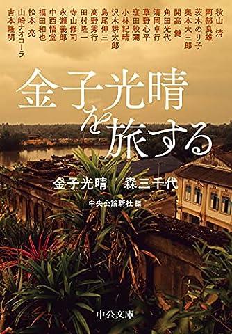 金子光晴を旅する (中公文庫 か 18-16)