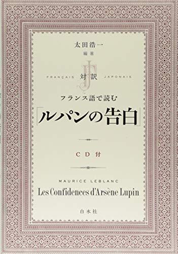 対訳 フランス語で読む「ルパンの告白」《CD付》