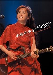中島みゆきライヴ!Live at Sony Pictures Studios in L.A. [Blu-ray]