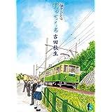 海街diary 9 行ってくる (flowers コミックス)