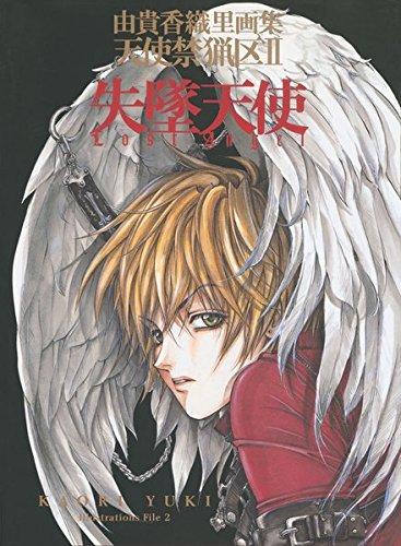 Angel Sanctuary Artbook. Lost Angel.