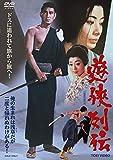 遊侠列伝 [DVD] image