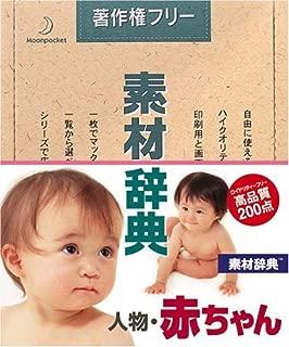 素材辞典 Vol.38 人物・赤ちゃん編