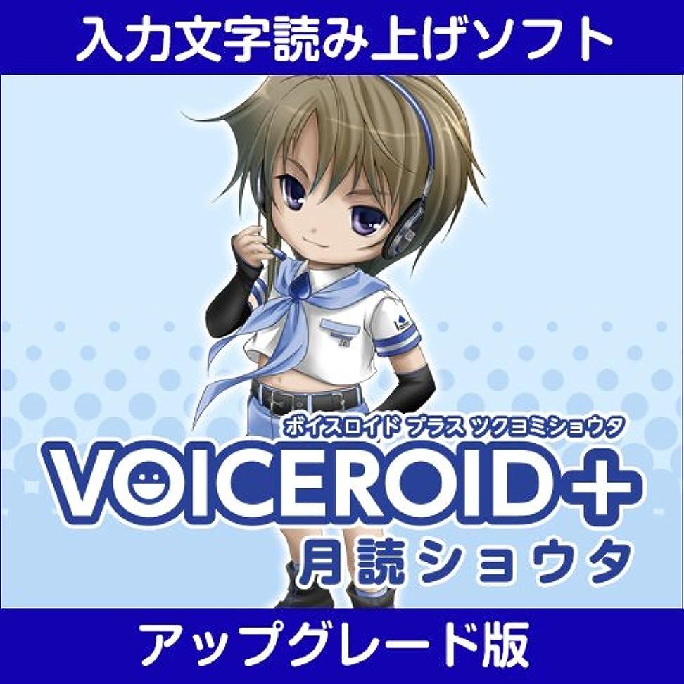 満足行商人協同VOICEROID+ 月読ショウタ アップグレード版 [ダウンロード]