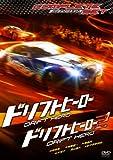 ドリフトヒーロー/ドリフトヒーロー2 コンプリートセット[DVD]