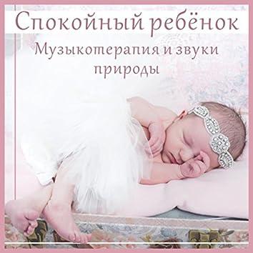 Спокойный ребёнок (Музыкотерапия и звуки природы - Колыбельные Песни, Расслабляющая Фоновая Музыка, Шум моря, Спокойствие)