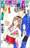 Love Silky イシャコイH -医者の恋わずらい hyper- story11