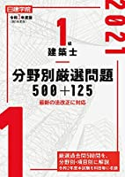 51fj4E1no+L. SL200  - 建築士試験 01