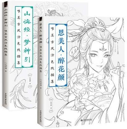Lot De 2 Livres De Coloriage Chinois Pour Adultes Anti Stress Amazon Fr Fournitures De Bureau