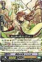 カードファイトヴァンガードG 第11弾「鬼神降臨」/G-BT11/029 順風の女神 ニンニル R