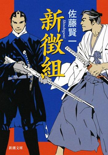 新徴組 (新潮文庫)