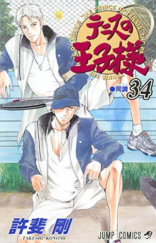 テニスの王子様 34 (ジャンプコミックス)
