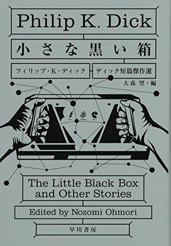 小さな黒い箱 (ディック短篇傑作選)