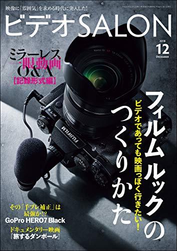 「ビデオサロン」の表紙