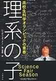 高校生科学オリンピックの青春 理系の子