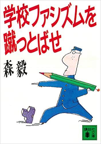 学校ファシズムを蹴っとばせ (講談社文庫)