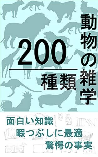 動物の雑学200種類 雑学シリーズ