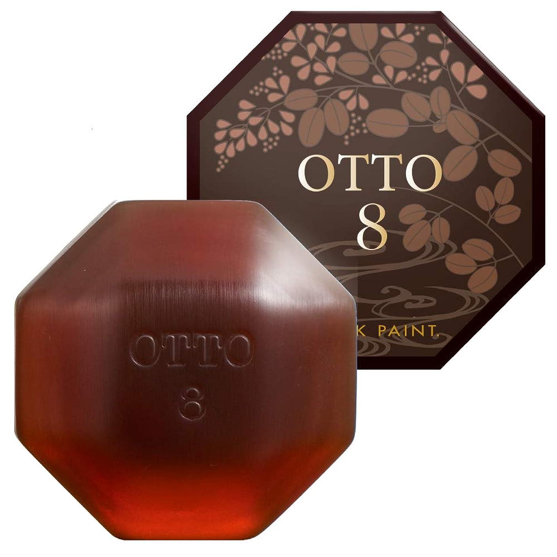 オット OTTO 120g 朝用洗顔 石鹸 無添加 国産