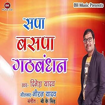 Sapa Baspa Gathbandhan - Single