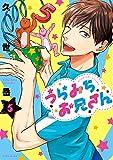 うらみちお兄さん: 5 (comic POOL)