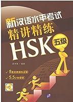 新漢語水平考試精講精練HSK(5級)(含1MP3)