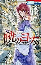 暁のヨナ コミック 1-33巻セット