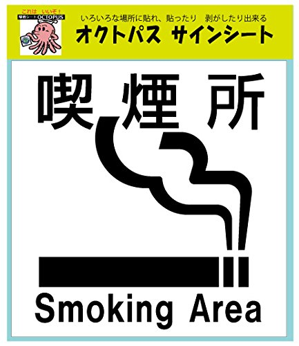 サインのコイケ 木部や段ボールなどにも、くり返し貼ってはがせる便利な移動型 サインステッカ-喫煙所