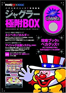 Pachi panic 7 special editing juggler very Supplementary BOX ([Variety]) (2008) ISBN: 4861913586 [Japanese Import]
