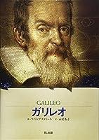 ガリレオ―星空を「宇宙」に変えた科学者 (ビジュアル版伝記シリーズ)