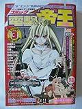 コミック電撃大王12月号増刊 コミック電撃帝王 Vol.3 2004 AUTUMN